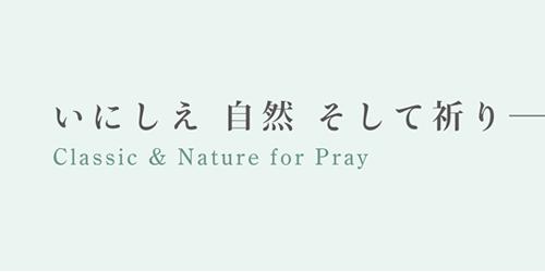 いにしえ 自然 そして祈り